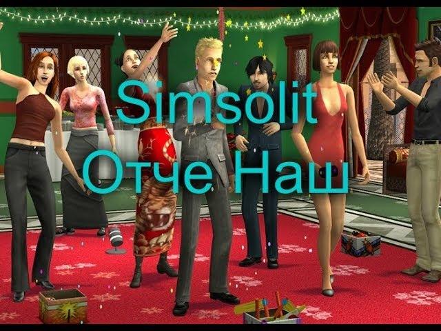 The Sims 2 Секреты и Тайны 12 Отче Наш