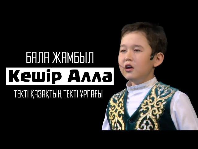 Бала Жамбыл – Кешір Алла ᴴᴰ