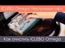 Инструкция iCLEBO Omega Как очистить робот-пылесос
