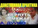 Действенная практика ✓Как привлечь мужчину ✓ Вернуть мужа ☼ Андрей Дуйко ☼ школа Кайлас ☼