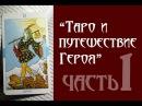 Таро и путешествие Героя Х.Банцхаф часть 1 ( литературные чтения )