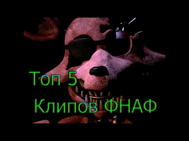Топ 5 клипов фнаф №2