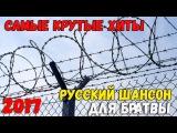 Русский Шансон 2017. Новинки эфира!!!  Лучшее и новое.