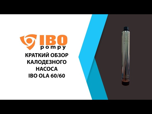 Колодезный насос IBO OLA 6060