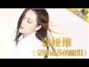 袁娅维《蒙娜丽莎的眼泪》 -《歌手2017》第3期 单曲纯享版The Singer【我是歌手官260