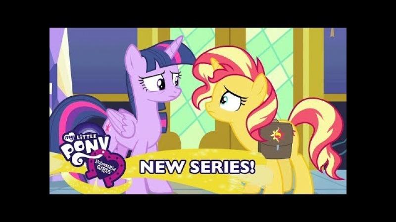 MLP: Equestria Girls С1 Russia - Sunset Shimmer's Saga: Возвращение домой 🏰