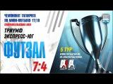 5 тур. Триумф - Экспресс-ЮГ 7-4 (Суперлига/Высшая лига 2017/18)