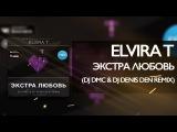Elvira T Экстра Любовь (DJ DMC &amp DJ Denis Den Remix) ПРЕМЬЕРА!