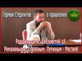 Герман Стерлигов о правлении Родшильдами, Елизоветой 2й, Романовыми, Сталиным, Путиным - Россией