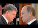 Таємна розмова Путіна і Порошенка Влада не говорить з українцями Ранкова Свобода