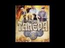 Три талера (2005) весь фильм приключения детектив семейный сериал