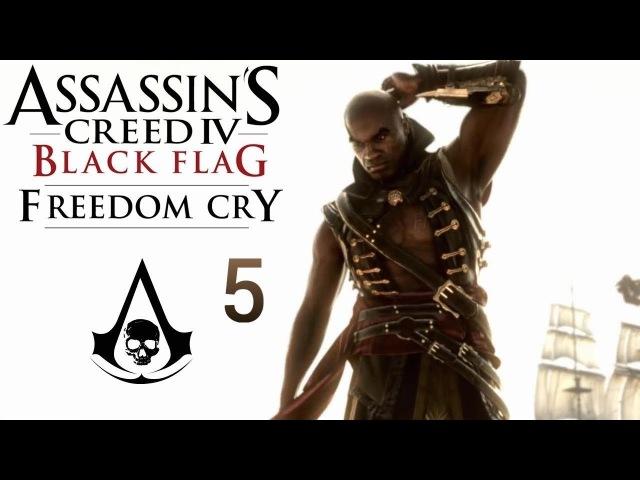 Assassin's Creed IV: Black Flag «Freedom Cry» 5. Туман рассеивается