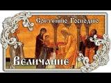 Величание Сретению Господню - Православие - ПЕСНЯ и ТЕКСТ