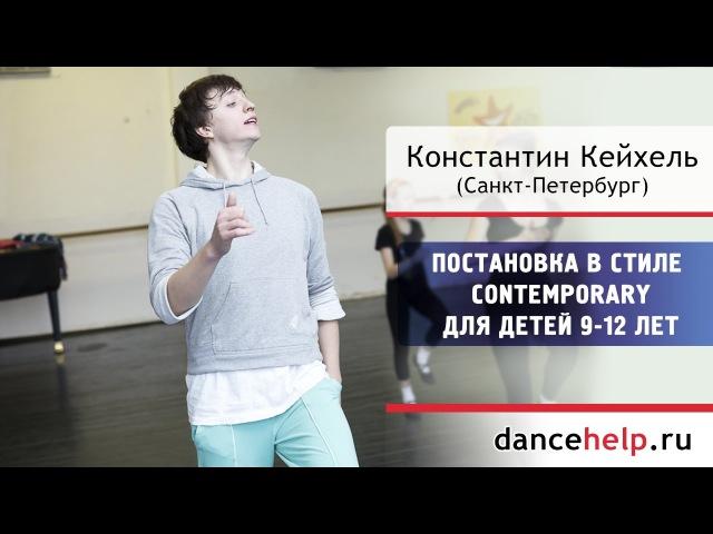 Постановка в стиле contemporary для детей 9-12 лет. Константин Кейхель, Санкт-Петербург