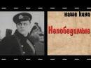 Непобедимые Наше кино Драма военный 1942