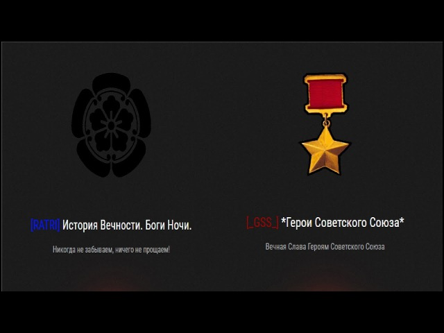 [RATRI] История Вечности. Боги Ночи. vs. [_GSS_] Герои Советского Союза.