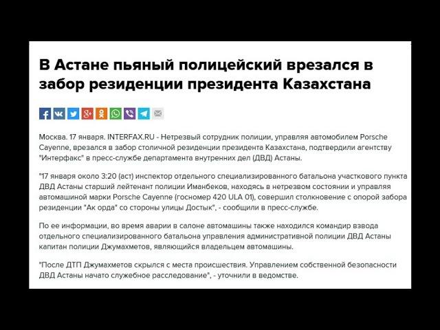 Пьяный полицейский на Porshe врезался в забор Назарбаева