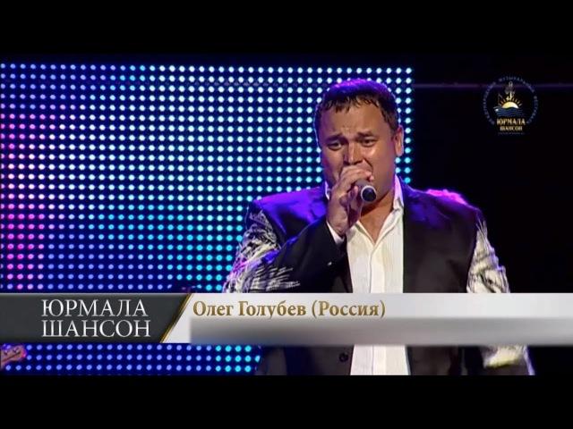 Олег Голубев (Россия) Юрмала Шансон 2013 HD