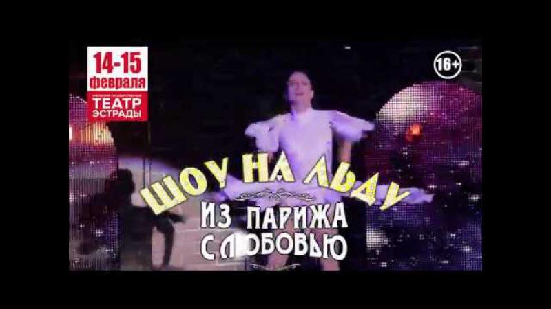 Ледовое шоу «ИЗ ПАРИЖА С ЛЮБОВЬЮ» в Театре эстрады!