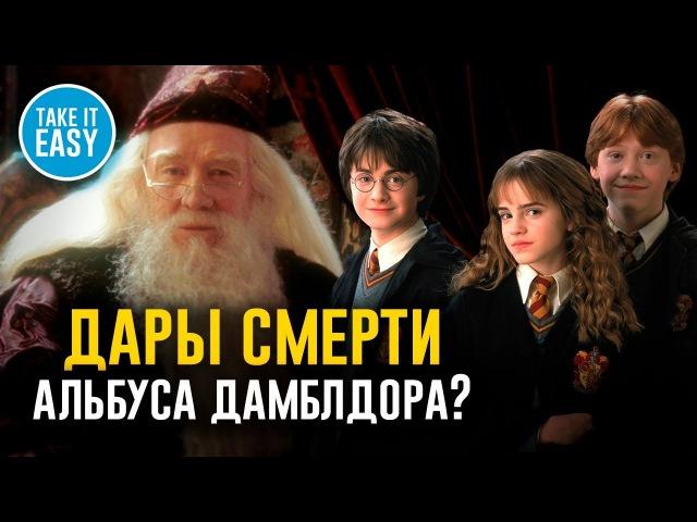 Гарри, Рон и Гермиона – истинные Дары Смерти? 3 теории по вселенной Гарри Поттера