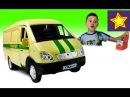 Машинки WELLY Инкассация Газель Полиция Лего и воришки Kids welly toys unboxing