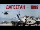 Дагестан Эпизоды необъявленной войны НТВ 1999