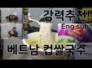 강력추천! 베트남쌀국수 (Eng Sub)