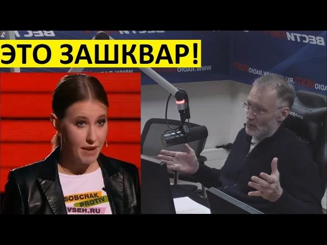 Михеев про интервью Собчак: ЭТО ЗАШКВАР!