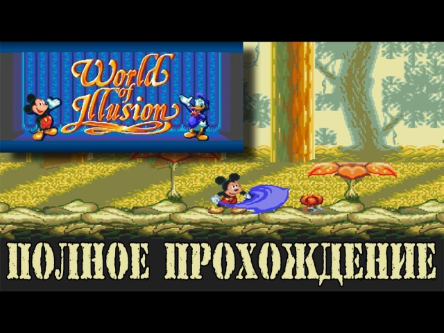 World of Illusion: Прохождение за Микки Мауса (SEGA Mega Drive/Genesis)