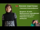 Сиделка Самара Энно Светлана Александровна