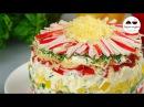 Праздничный Салат Что-то новенькое на новогодний стол Салат с Крабовыми палочками ХРИЗАНТЕМА