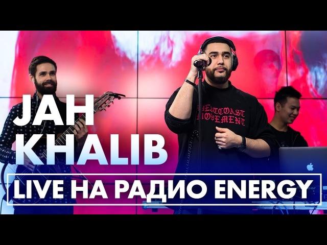 Jah Khalib - Если чё я баха, Медина, А я её, В открытый космос, Воу-воу палехчэ на Радио ENERGY