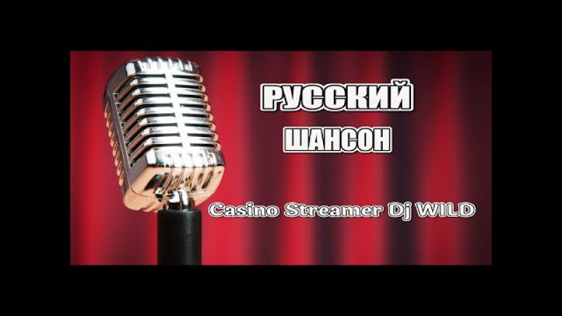 Casino Streamer Dj WILD - Русский Шансон в казино CASINIA |18