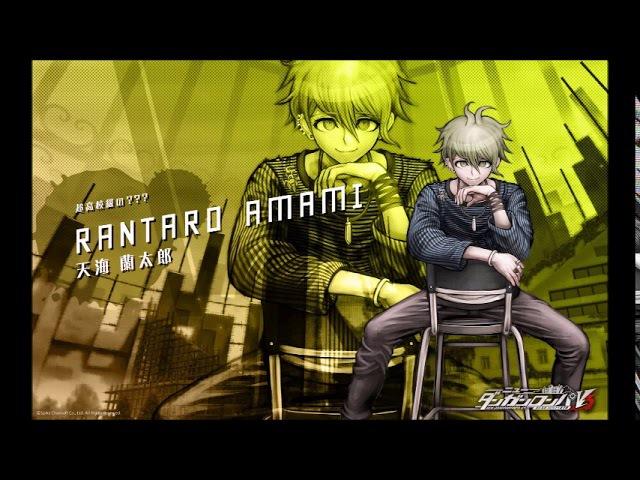 Danganronpa V3 Voice Files - Rantaro Amami