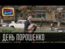 Пороблено в Украине - День Порошенко