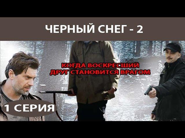 Черный снег - 2. Сериал. Серия 1 из 4. Феникс Кино. Приключения. Боевик