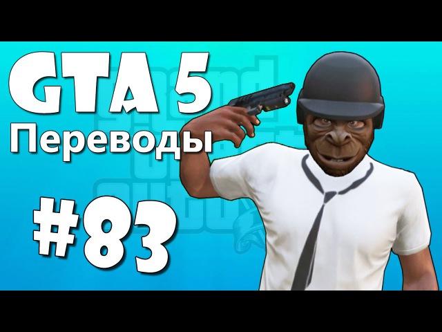 Лучшие видео youtube на сайте main-host.ru GTA 5 Online Смешные моменты (перевод) 83 - Пуленепробиваемый шлем, Бомж, Кв