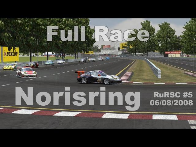 GTR2 Norisring Full Race Rain RuRSC R5 06.08.2008 P3 autosim.ru