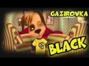 Барбоскины поют BLACK Танцы в моей кровати GAZIROVKA