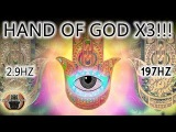 HAND OF GOD 3X THE POWER! IN 5 MIN...THE MOST POWERFUL PROTECTION AGAINST FEAR AND DOUBT DELTA HZ