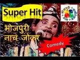 Comedy Bhojpuri Nach - कौन बड़ा है - Kaun Bada Hai - कॉमेडी भोजपुरी नाच जोकर