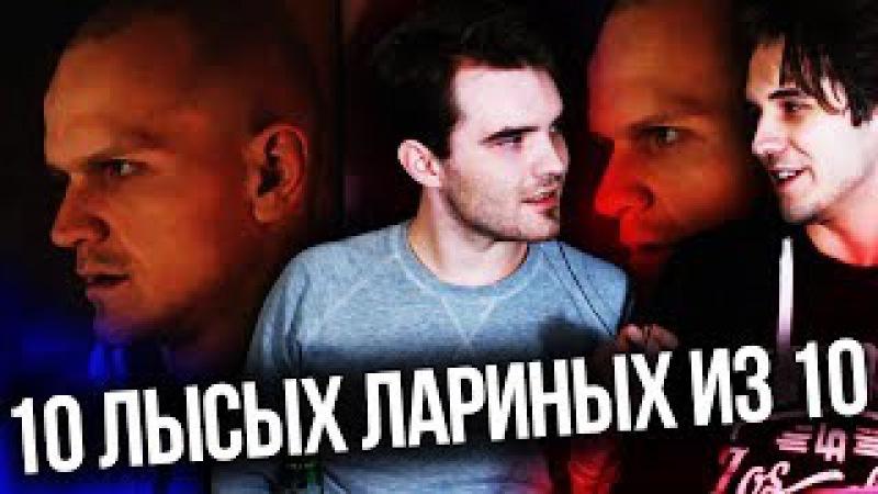 НОВЫЙ КЛИП ЛАРИНА РЕАКЦИЯ - 30 лет