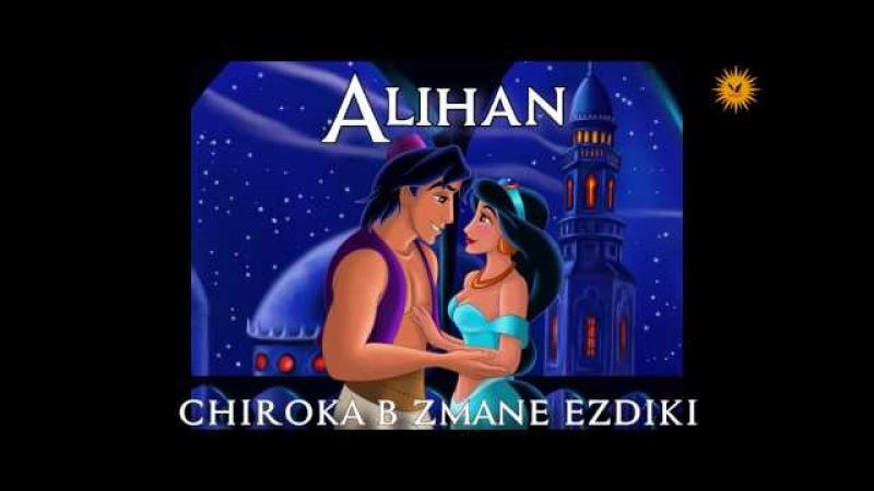 Qoma MAE: Chiroka Alihan b zmane Ezdiki (сказка на езидском).