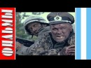 Служу Советскому Союзу! Александр Устюгов / 2012 Военная драма