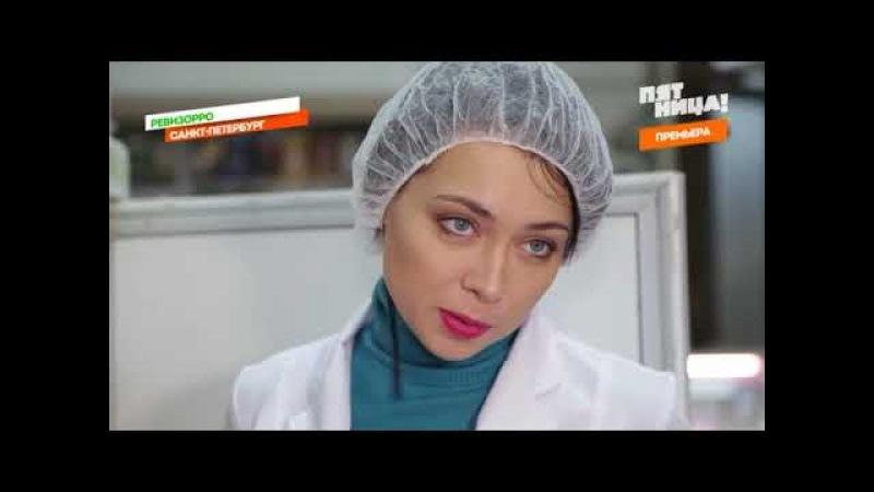 Ревизорро с Настасьей Самбурской Санкт-Петербург 4 (20.02.18)