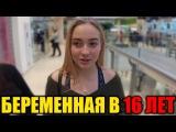 БЕРЕМЕННА в 16. ДЕВУШКА ЗАБЕРЕМЕНЕЛА В 16 ЛЕТ. Популярная правда / 16 and Pregnant