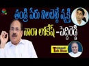 Peddi Reddy About Nara Lokesh AP IT MInister | TDP Ex-Minister In Telakapalli Talkshow || S CUBE TV