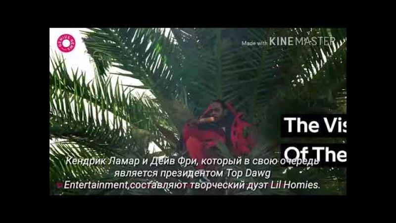 Визуальная эволюция клипов Кендрика Ламара и Дейва Фри в лице Lil Homies