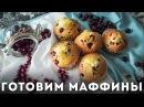 Маффины с апельсином и ягодами [Мужская Кулинария]