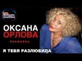 Оксана Орлова - Я Тебя Разлюбила (Слова и муз Александр Юрпалов)